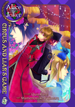 Alice in the Country of Joker: Circus and Liars Game Vol. 5