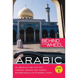Behind the Wheel - Arabic 1 Book Cover - Click to open Behind the Wheel panel